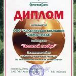 """Диплом ЗАО ГКБ """"Автоградбанк"""""""