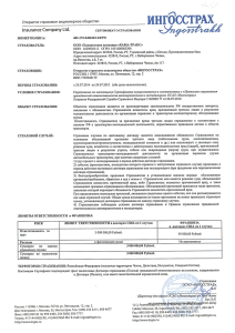 Ingosstrakh insurance Policy of the Russian Federation 2014-2015