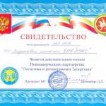 """Свидетельство о членстве в НП """"ЛАТ"""""""