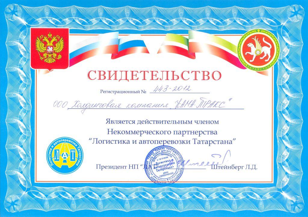 Certificate Of Membership In Np Lat Llc Holding Company Kama Trucks