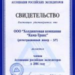 Свидетельство о членстве в АРЭ (2012 год)