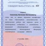 Свидетельство о повышении квалификации ЦПК АРЭ-3
