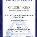 Свидетельство о членстве в АРЭ (2012)