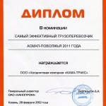 """Диплом ОАО """"Нанопром"""""""