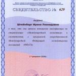 Свидетельство о повышении квалификации ЦПК АРЭ-1