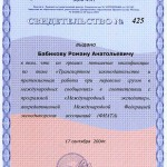 Свидетельство о повышении квалификации ЦПК АРЭ-2